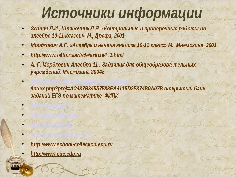 Источники информации Звавич Л.И., Шляпочник Л.Я. «Контрольные и проверочные р...