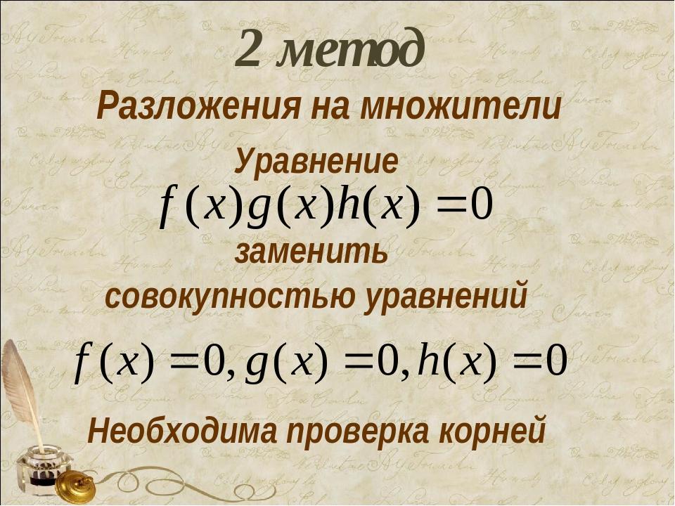 Уравнение заменить совокупностью уравнений Необходима проверка корней 2 метод...