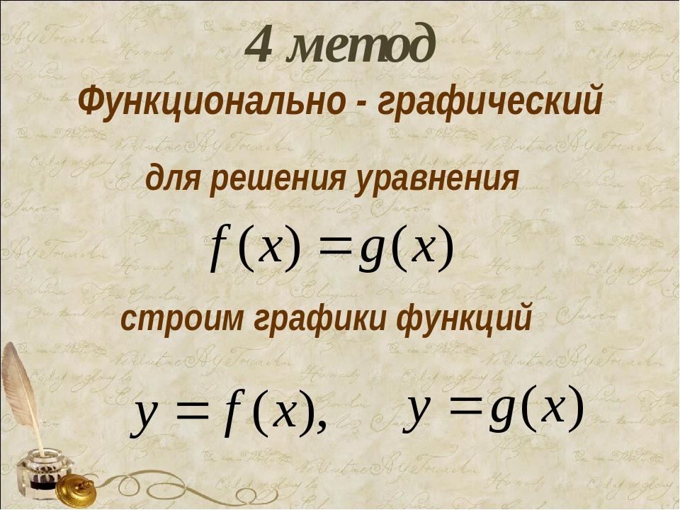 для решения уравнения строим графики функций 4 метод Функционально - графичес...