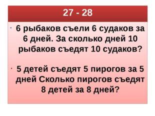 27 - 28 6 рыбаков съели 6 судаков за 6 дней. За сколько дней 10 рыбаков съедя