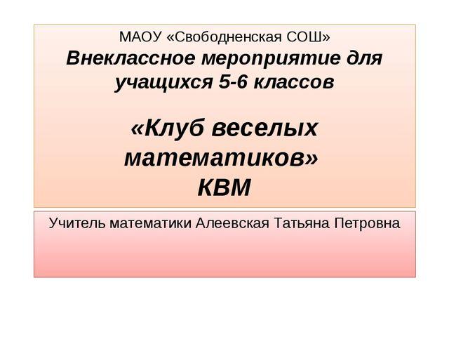 МАОУ «Свободненская СОШ» Внеклассное мероприятие для учащихся 5-6 классов «Кл...