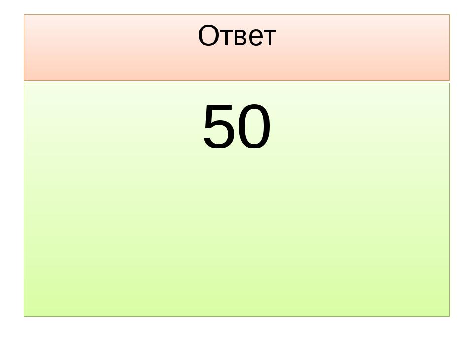 Ответ 50