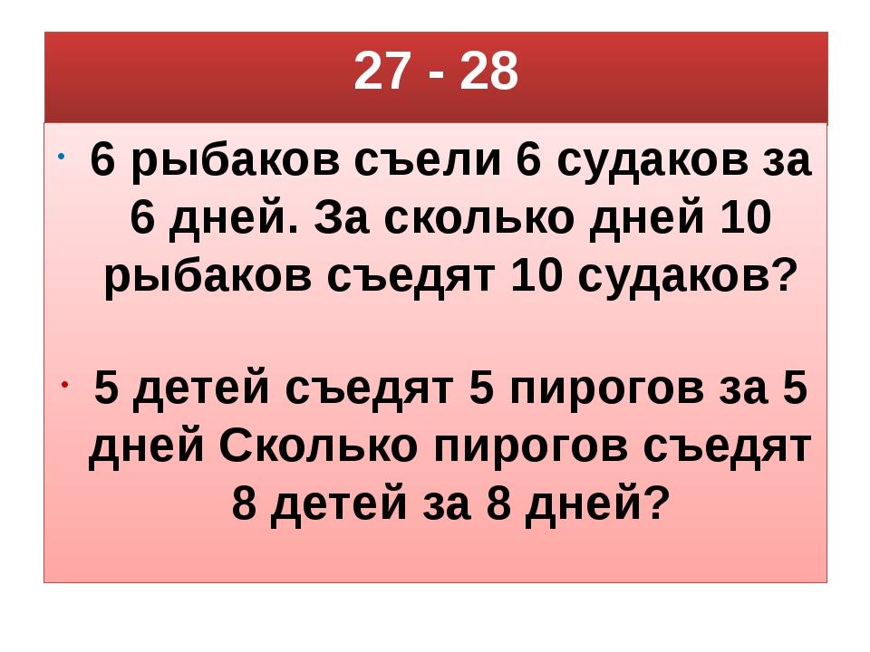 27 - 28 6 рыбаков съели 6 судаков за 6 дней. За сколько дней 10 рыбаков съедя...