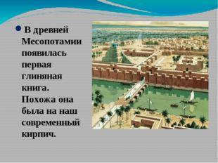 В древней Месопотамии появилась первая глиняная книга. Похожа она была на наш