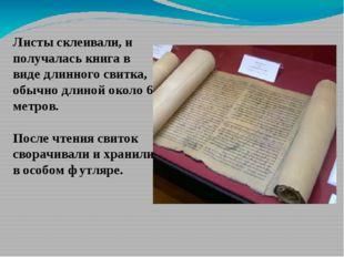 Листы склеивали, и получалась книга в виде длинного свитка, обычно длиной ок