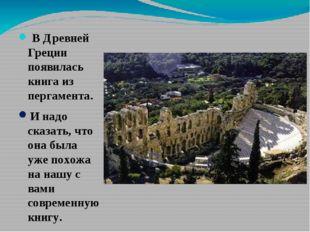 В Древней Греции появилась книга из пергамента. И надо сказать, что она была
