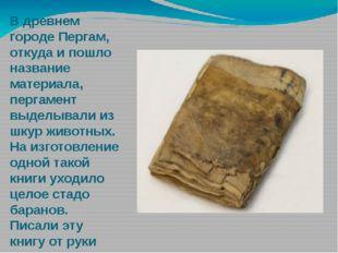 В древнем городе Пергам, откуда и пошло название материала, пергамент выделыв