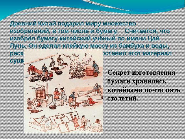 Древний Китай подарил миру множество изобретений, в том числе и бумагу. Счита...