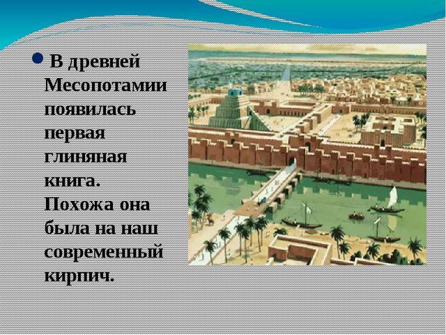 В древней Месопотамии появилась первая глиняная книга. Похожа она была на наш...