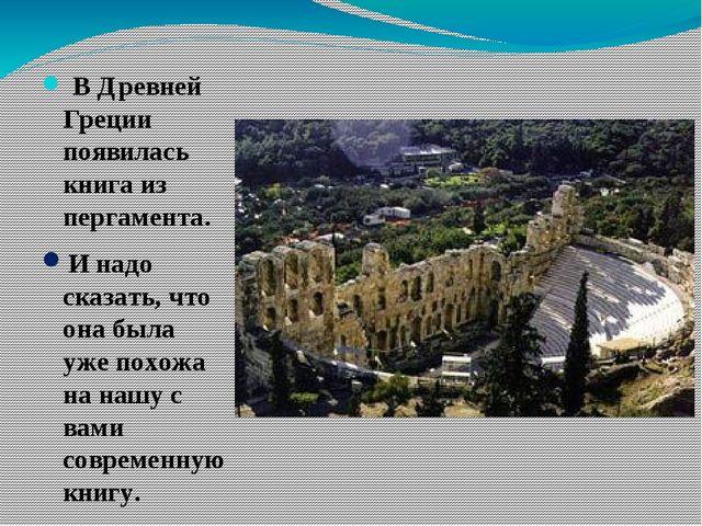 В Древней Греции появилась книга из пергамента. И надо сказать, что она была...