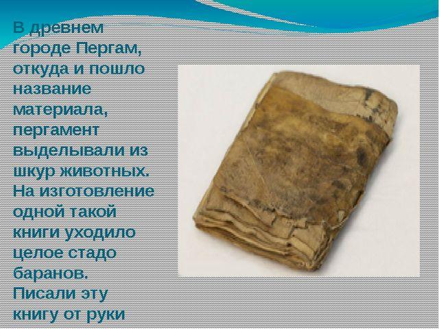 В древнем городе Пергам, откуда и пошло название материала, пергамент выделыв...