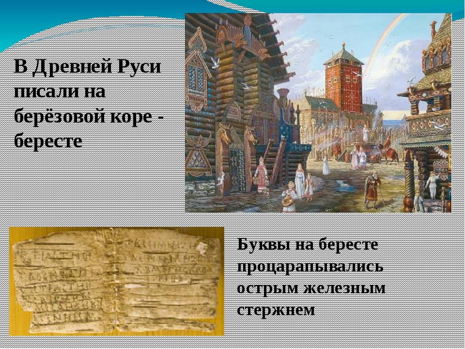 В Древней Руси писали на берёзовой коре - бересте Буквы на бересте процарапыв...