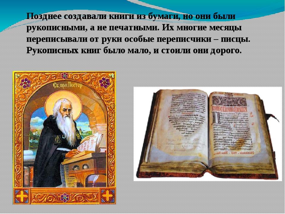 Позднее создавали книги из бумаги, но они были рукописными, а не печатными. И...