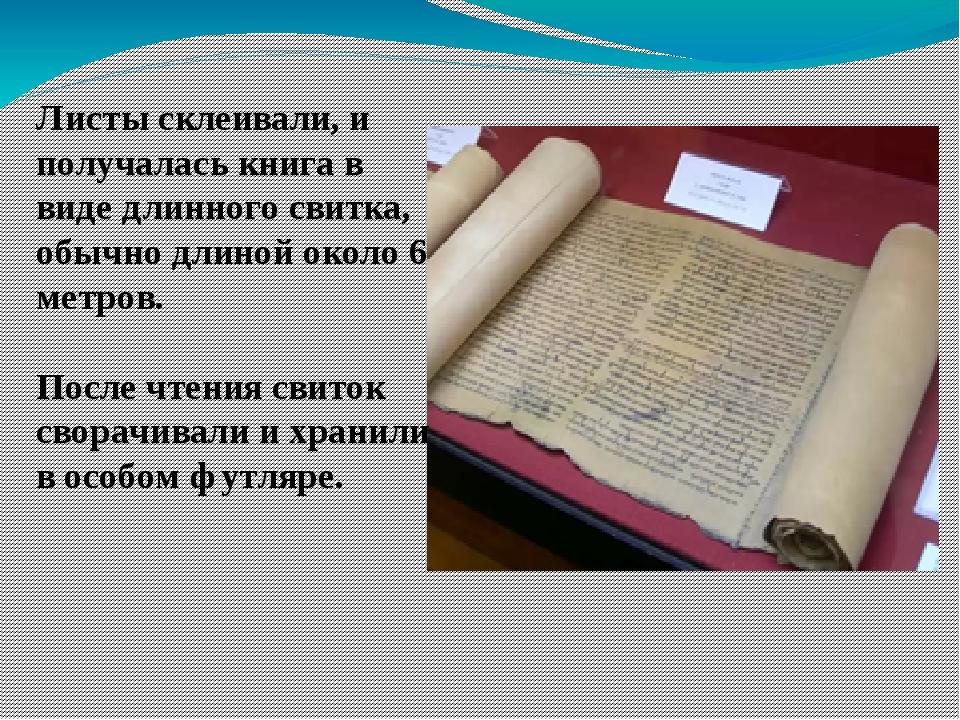 Листы склеивали, и получалась книга в виде длинного свитка, обычно длиной ок...