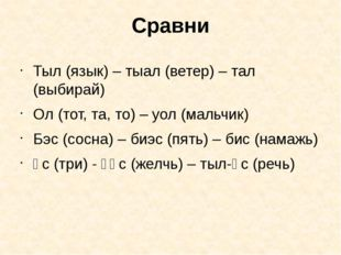 Сравни Тыл (язык) – тыал (ветер) – тал (выбирай) Ол (тот, та, то) – уол (маль