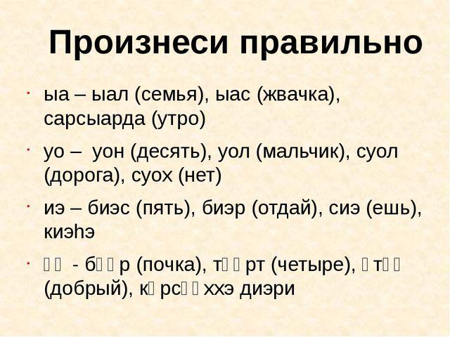 ыа – ыал (семья), ыас (жвачка), сарсыарда (утро) уо – уон (десять), уол (маль...