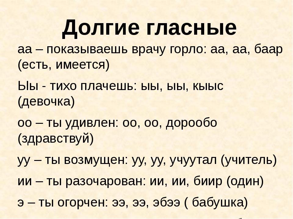 аа – показываешь врачу горло: аа, аа, баар (есть, имеется) Ыы - тихо плачешь:...