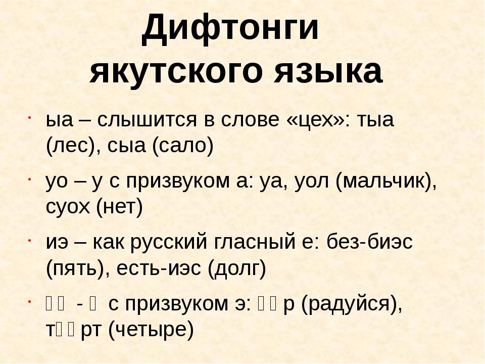 ыа – слышится в слове «цех»: тыа (лес), сыа (сало) уо – у с призвуком а: уа,...