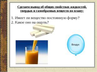 Сделаем вывод об общих свойствах жидкостей, твердых и газообразных веществ по