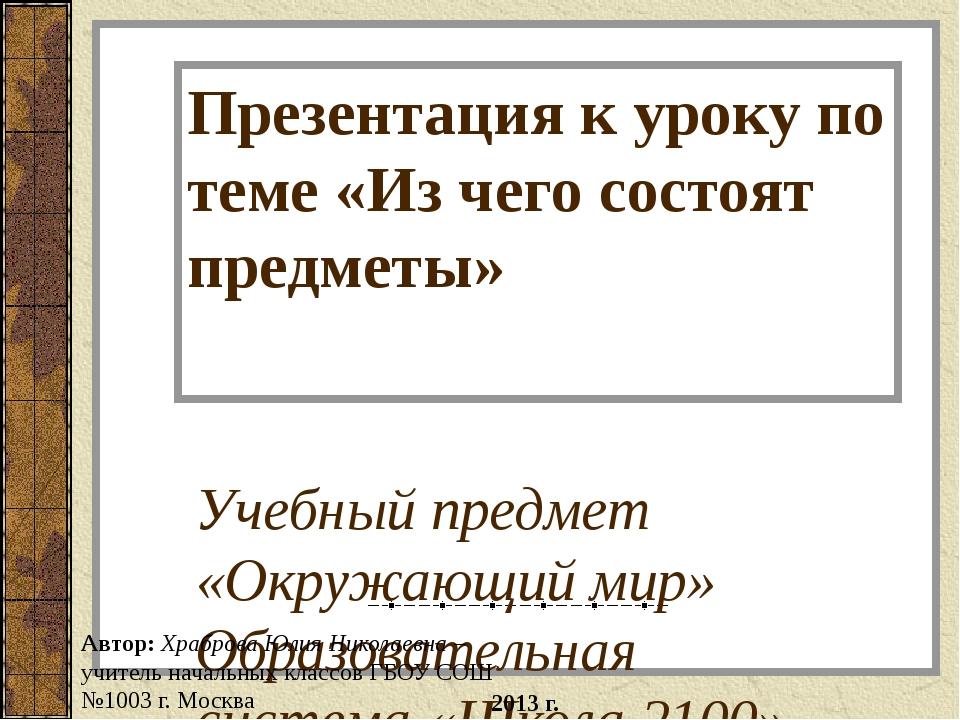 Презентация к уроку по теме «Из чего состоят предметы» Учебный предмет «Окруж...