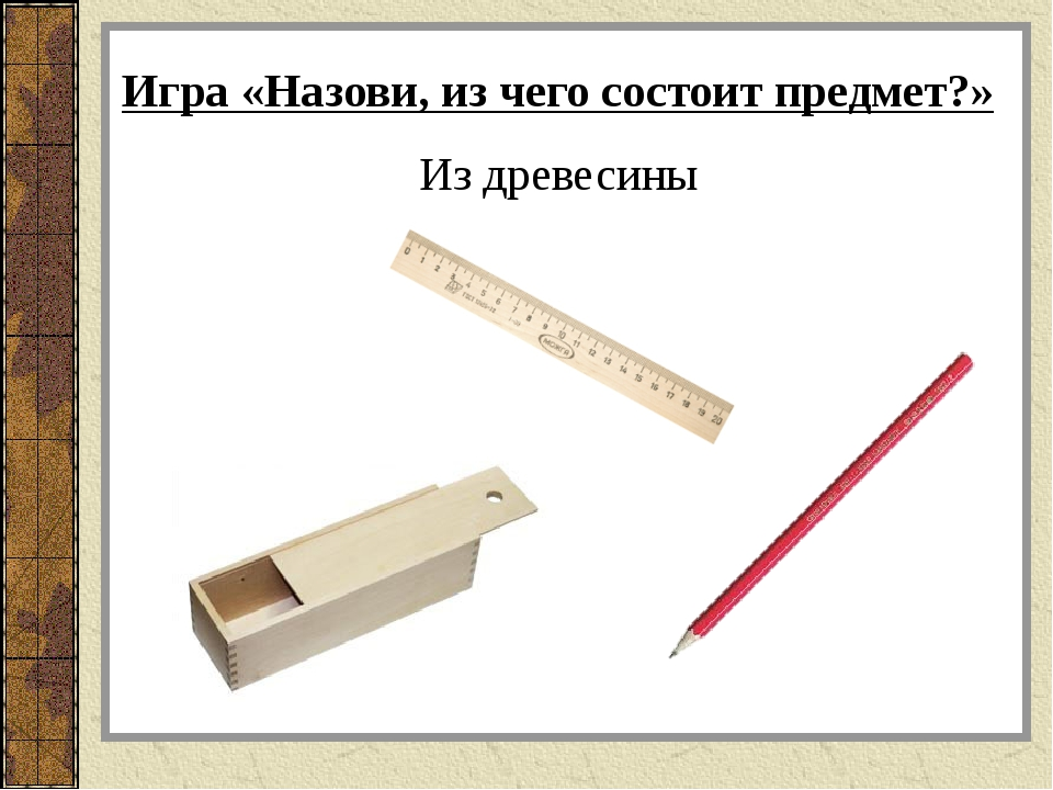 Игра «Назови, из чего состоит предмет?» Из древесины