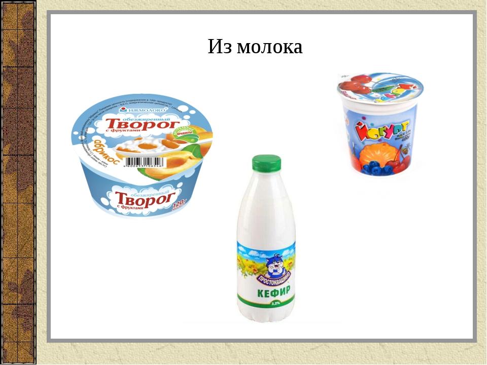 Из молока