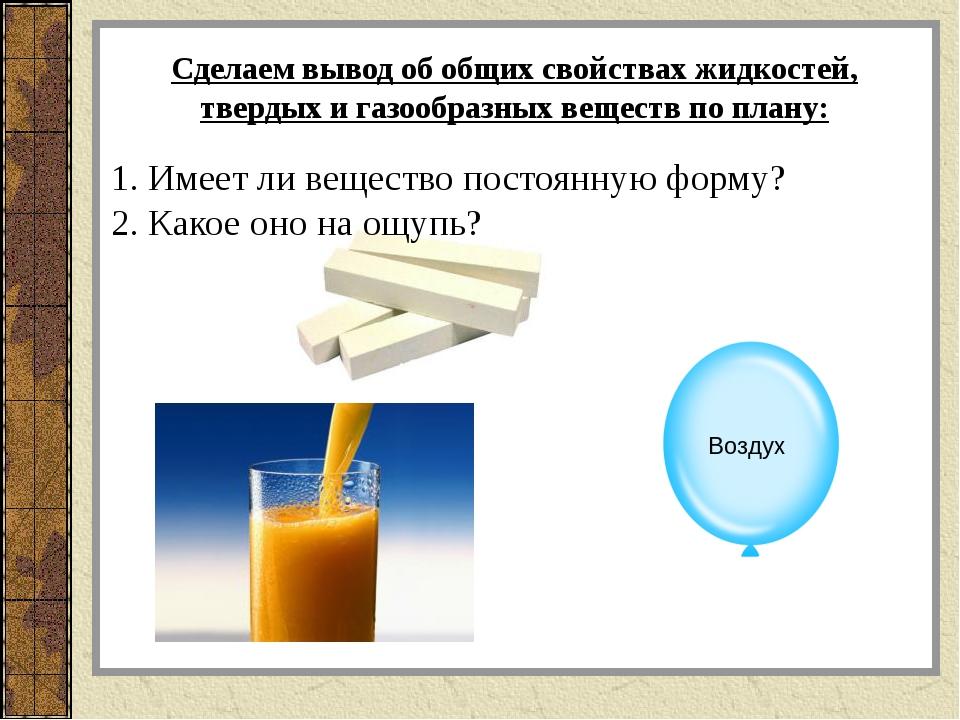 Сделаем вывод об общих свойствах жидкостей, твердых и газообразных веществ по...