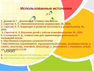 1. Деннисон Г. , Деннисон И. «Гимнастика мозга». 2. Сиротюк А. Л. «Кинезиолог