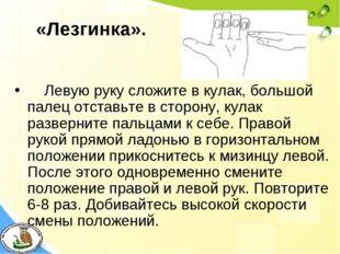 «Лезгинка». Левую руку сложите в кулак, большой палец отставьте в сторону, к