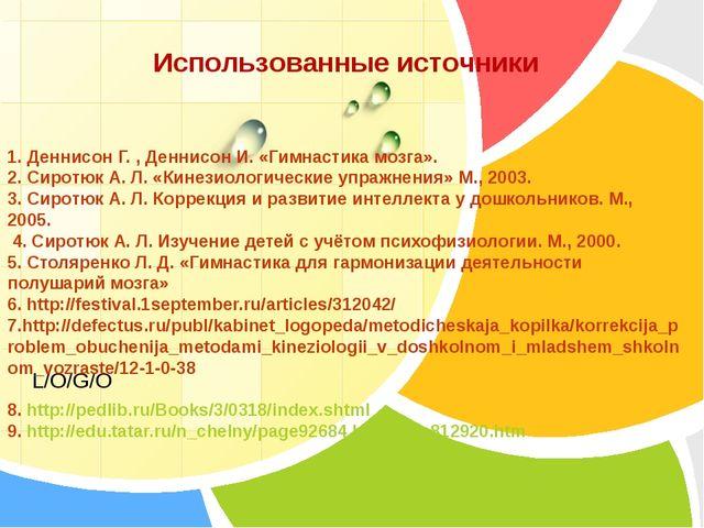 1. Деннисон Г. , Деннисон И. «Гимнастика мозга». 2. Сиротюк А. Л. «Кинезиолог...