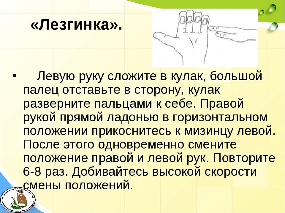 «Лезгинка». Левую руку сложите в кулак, большой палец отставьте в сторону, к...