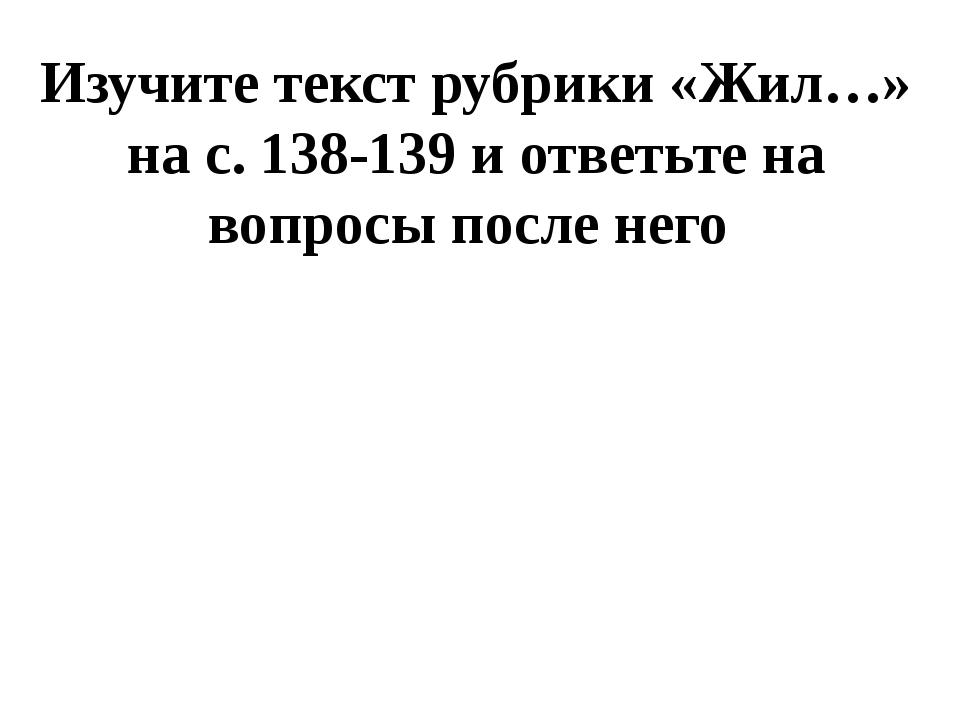 Изучите текст рубрики «Жил…» на с. 138-139 и ответьте на вопросы после него