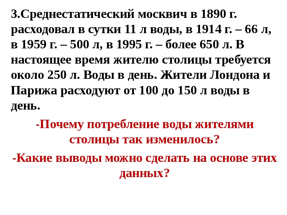 3.Среднестатический москвич в 1890 г. расходовал в сутки 11 л воды, в 1914 г....