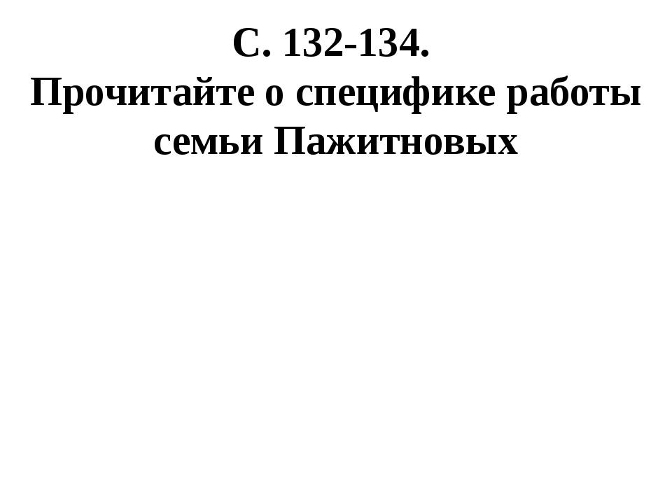 С. 132-134. Прочитайте о специфике работы семьи Пажитновых