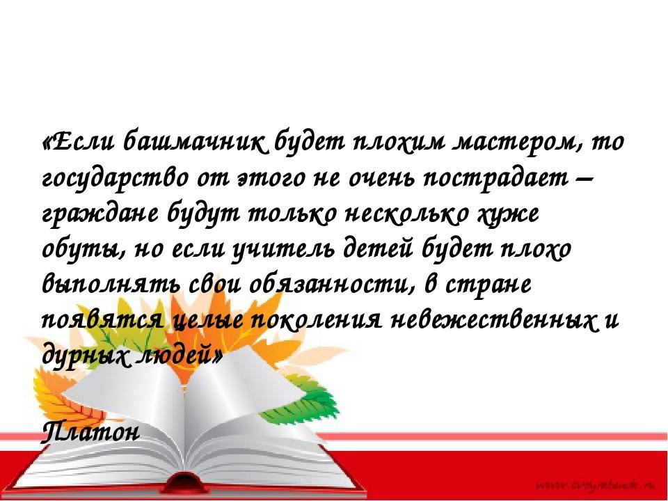 «Если башмачник будет плохим мастером, то государство от этого не очень пост...