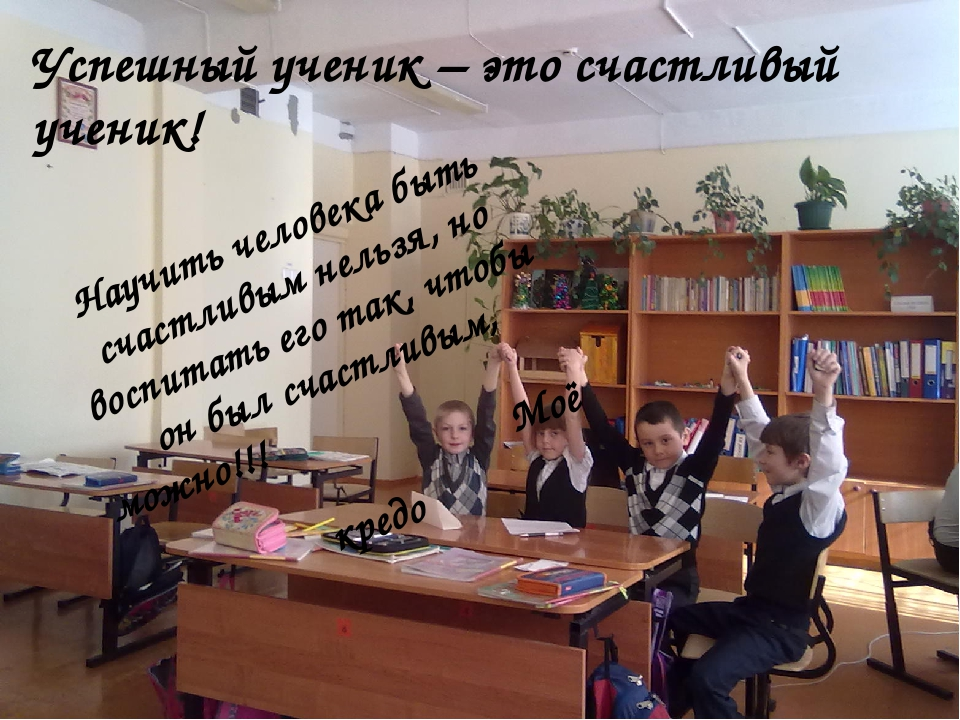 Успешный ученик – это счастливый ученик! Научить человека быть счастливым не...