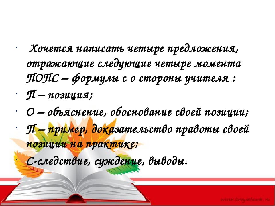 Хочется написать четыре предложения, отражающие следующие четыре момента ПОП...