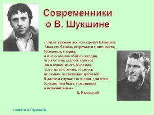 «Очень уважаю все, что сделал Шукшин. Знал его близко, встречался сним часто