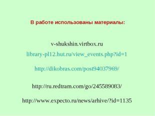 В работе использованы материалы: v-shukshin.virtbox.ru library-pl12.hut.ru/vi
