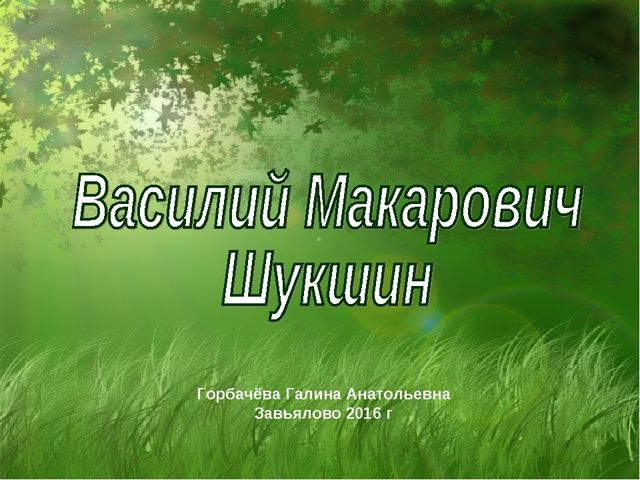 Горбачёва Галина Анатольевна Завьялово 2016 г