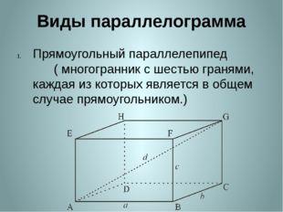 Виды параллелограмма Прямоугольный параллелепипед ( многогранникс шестью гра