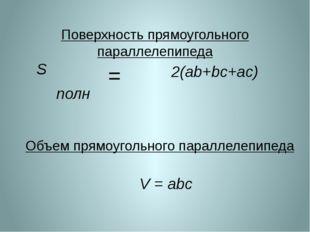 S полн 2(ab+bc+ac) = V = abc Объем прямоугольного параллелепипеда Поверхность
