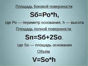 Площадь боковой поверхности Sб=Ро*h, где Ро— периметр основания, h— высота