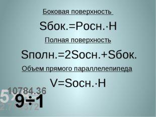 Боковая поверхность Sбок.=Pосн.∙Н Полная поверхность Sполн.=2Sосн.+Sбок. Объе