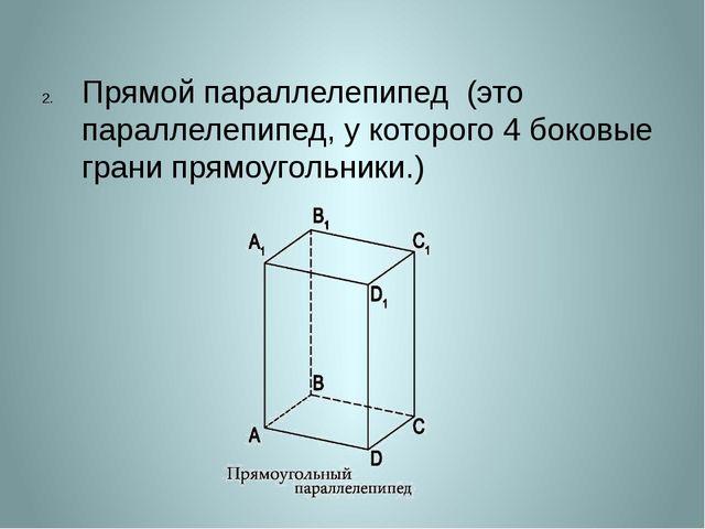 Прямой параллелепипед (это параллелепипед, у которого 4 боковые грани прямоу...
