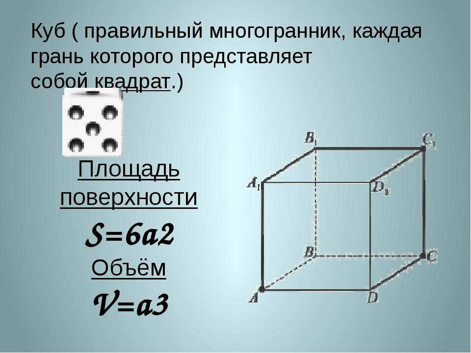 Куб (правильный многогранник, каждая грань которого представляет собойквадр...