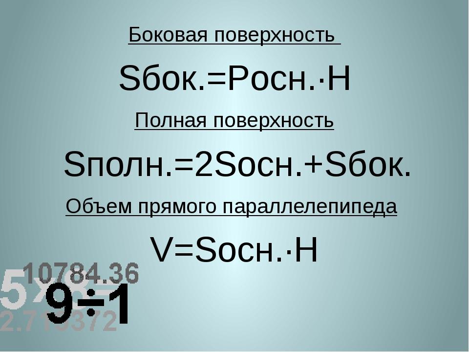 Боковая поверхность Sбок.=Pосн.∙Н Полная поверхность Sполн.=2Sосн.+Sбок. Объе...