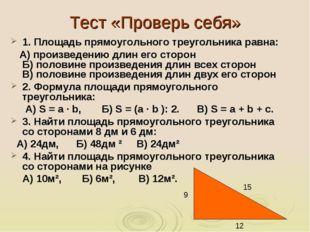 Тест «Проверь себя» 1. Площадь прямоугольного треугольника равна: А) произвед