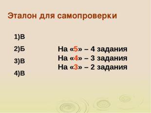 Эталон для самопроверки На «5» – 4 задания На «4» – 3 задания На «3» – 2 зада