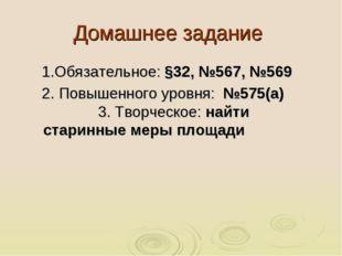 Домашнее задание 1.Обязательное: §32, №567, №569 2. Повышенного уровня: №575(